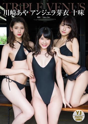 川崎あや・アンジェラ芽衣・十味写真集「TRiPLE VENUS」 ジャケット 表